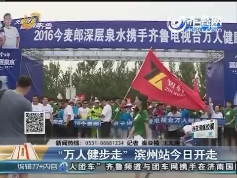 """""""万人健步走""""滨州站6月10日开走"""