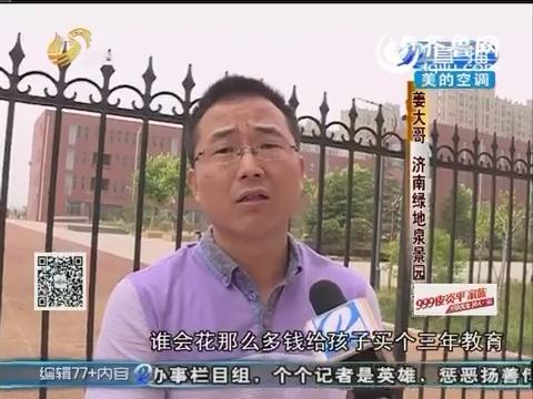 济南:买房为上外国语 学区仅三年?