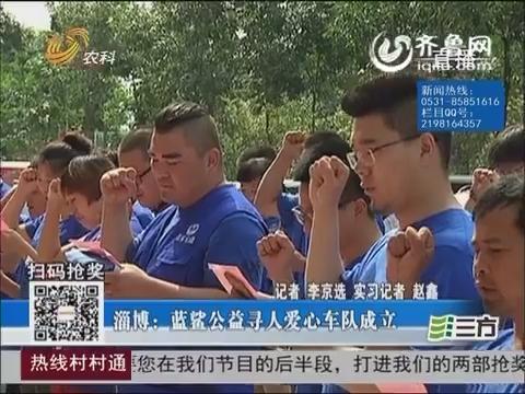 淄博:蓝鲨公益寻人爱心车队成立