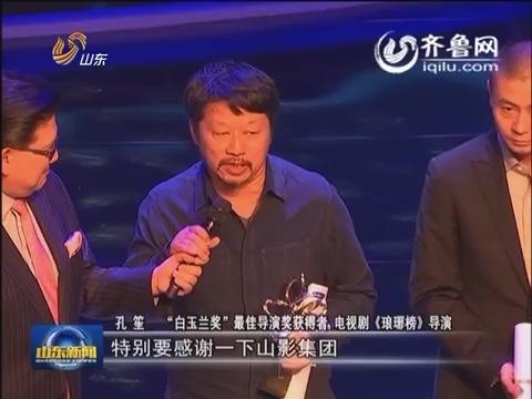 创新发展看鲁企 山影集团:绽放白玉兰奖 再续鲁剧辉煌
