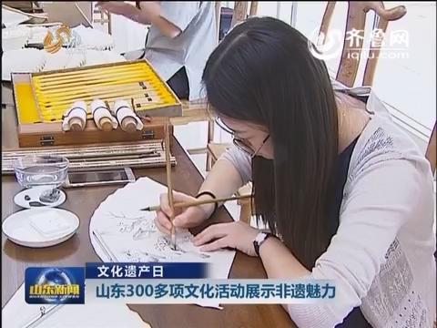 文化遗产日:山东300多项文化活动展示非遗魅力