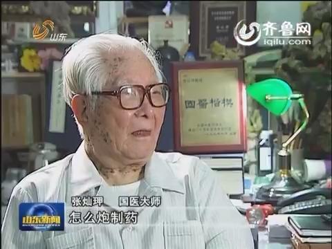 家国传承 国医大师张灿玾:五代悬壶济世 怀仁安道求真