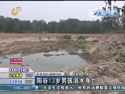 阳谷13岁男孩溺水身亡