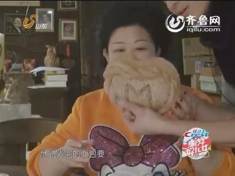 家游好儿女:陈晓东亲手烤制面包母亲爱不释手