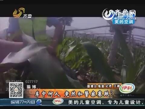 淄博:车中何人 竟然和警察赛跑?