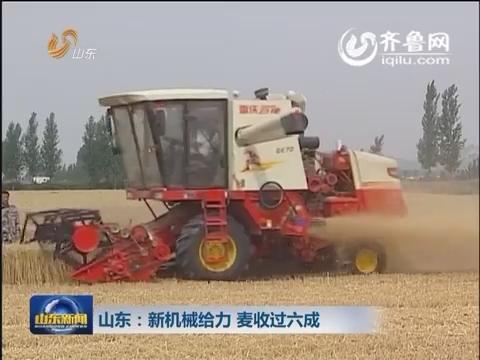 山东:新机械给力 麦收过六成