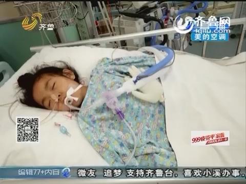 邹平:8岁女孩酷爱舞蹈 如今却在重症监护室