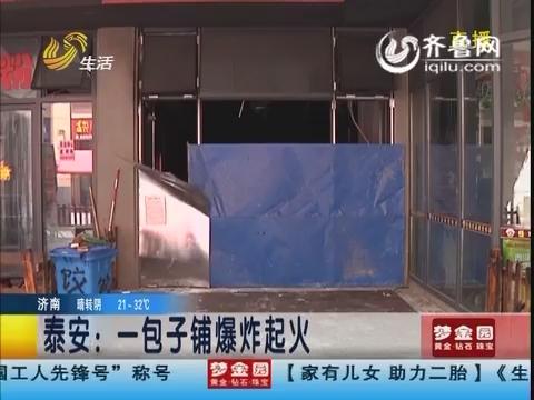泰安:一包子铺爆炸起火