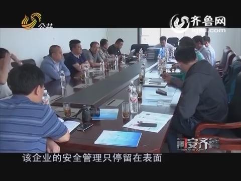 20160612《问安齐鲁》:青岛企业 缺防护少监管 发现问题956项