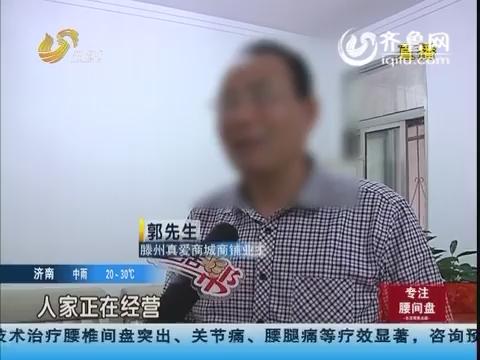 枣庄:愁!商铺停电封门 商户受损失