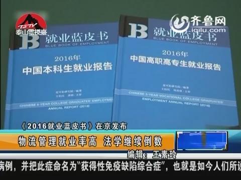《2016就业蓝皮书》在京发布 物流管理就业率高 法学继续倒数