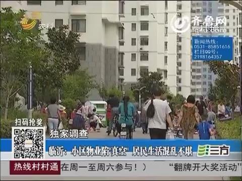 """【独家调查】临沂:小区物业陷""""真空""""居民生活混乱不堪"""