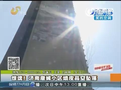 惊魂!济南唐城小区墙皮高空坠落