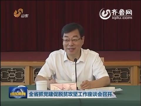 山东省抓党建促脱贫攻坚工作座谈会召开