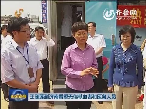 王随莲到济南看望无偿献血者和医务人员
