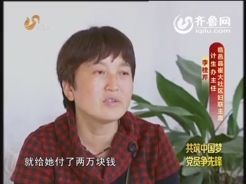 20160614《齐鲁先锋》:党员风采·共筑中国梦 党员争先锋 李桂芹——热心助姐妹