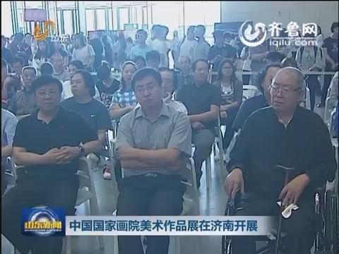 中国国家画院美术作品展在济南开展
