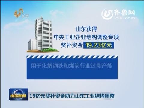 19亿元奖补资金助力山东工业结构调整