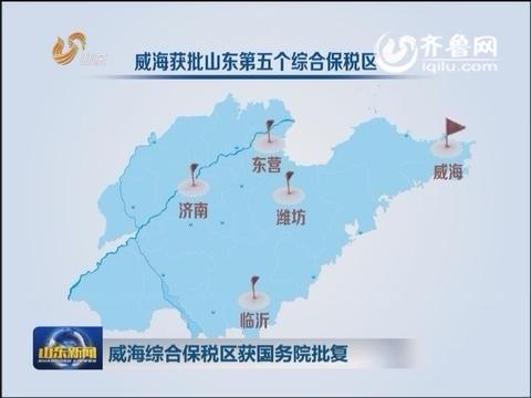 威海综合保税区获国务院批复