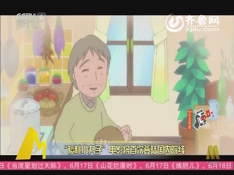 """""""樱桃小丸子""""电影将首次登陆国内院线"""