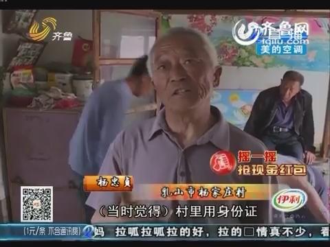 威海:身份证被收走 莫名其妙成了担保人