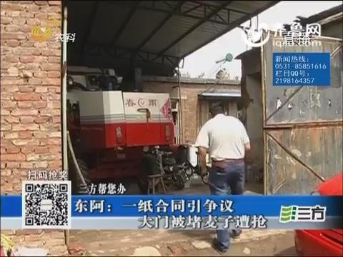 【三方帮您办】东阿:一纸合同引争议 大门被堵麦子遭抢