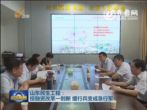 山东民生工程:投融资改革一创新 缓行兵变成急行军