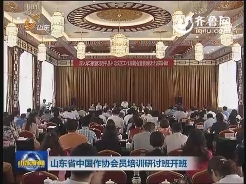 山东省中国作协会员培训研讨班开班