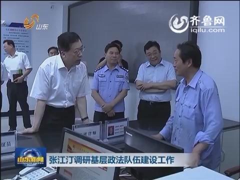 张江汀调研基层政法队伍建设工作