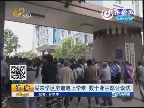 济南:买来学区房遭遇上学难 数十业主怒讨说法