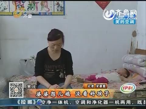 枣庄:婆婆怨儿媳 没看好孩子