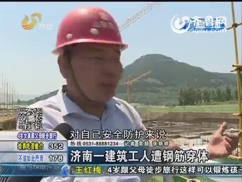 济南一建筑工人遭钢筋穿体