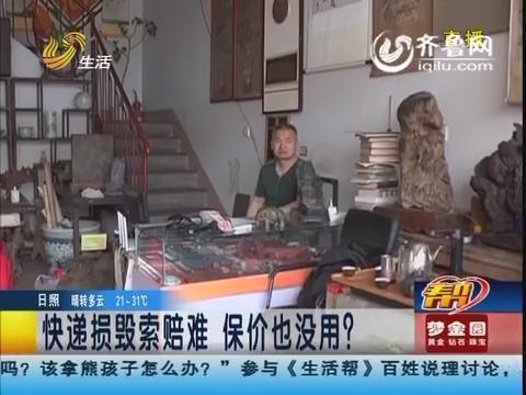 潍坊:快递损毁索赔难 保价也没用?