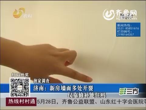 【独家调查】济南:新房墙面多处开裂 仅靠修补能住吗
