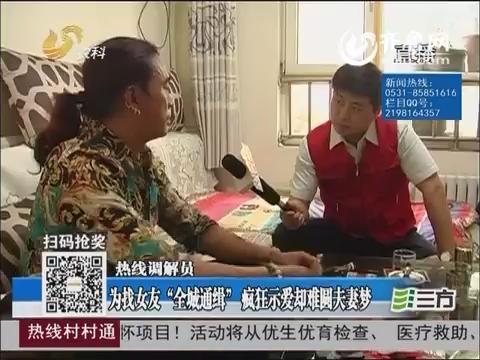 """【热线调解员】济南:为找女友""""全城通缉"""" 疯狂示爱却难圆夫妻梦"""