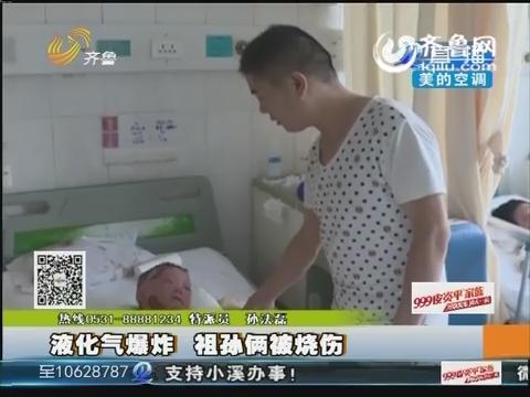临沂:液化气爆炸 祖孙俩被烧伤