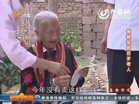 20160617《健康早知道》:做鞋垫的百岁老人