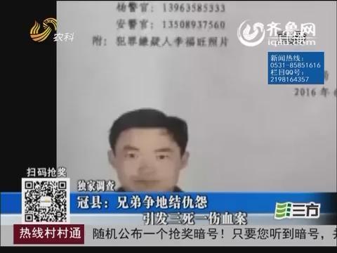 【独家调查】冠县:兄弟争地结仇怨 引发三死一伤血案