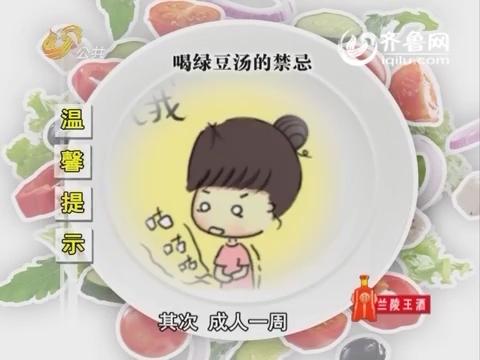 朋友圈之圈美食:小小绿豆消暑降燥 喝绿豆汤也有饮食禁忌