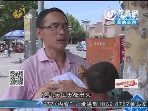 济南:父亲怀抱男孩 暴晒街头求骗子放过