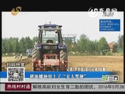 """潍坊:耕地播种用上了""""无人驾驶"""""""