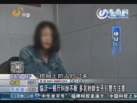临沂一餐厅纠纷不断 多名妙龄女子引警方注意