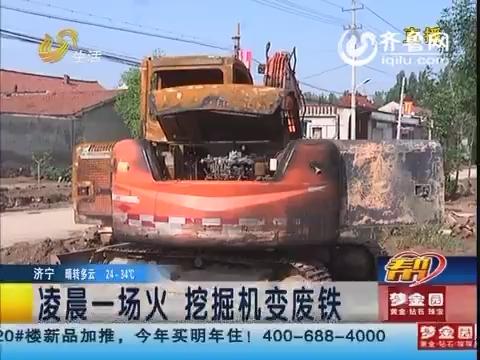 滨州:凌晨一场火 挖掘机变废铁