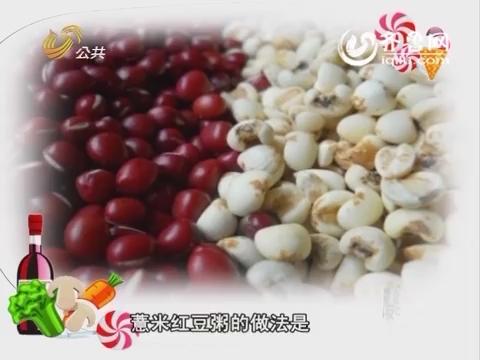 20160618《朋友圈》:薏米红豆粥