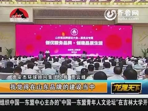 山东品牌建设大会——服务业专题