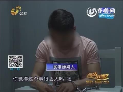 济南:蟊贼半小时得手六部手机 民警三小时火速破案