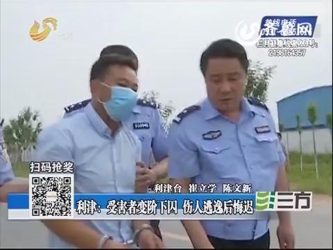 利津:受害者变阶下囚 伤人逃逸后悔迟