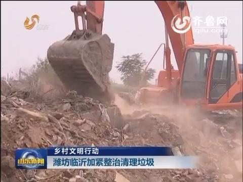 【乡村文明行动】潍坊临沂加紧整治清理垃圾