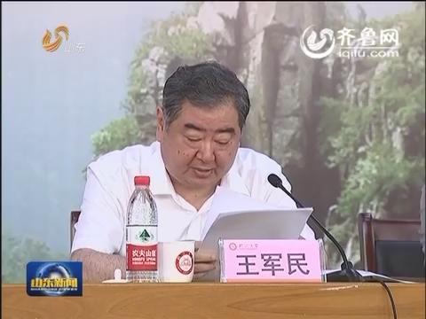 王军民出席山东社科论坛