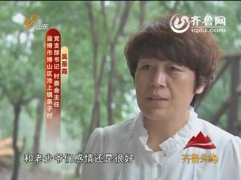 20160619《齐鲁先锋》:党员风采·共筑中国梦 党员争先锋 吴圣霞——把百姓引上致富路